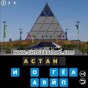 Ответ: Астана