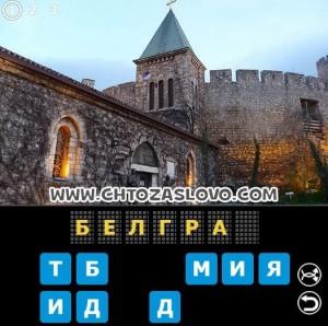 Ответ: Белград