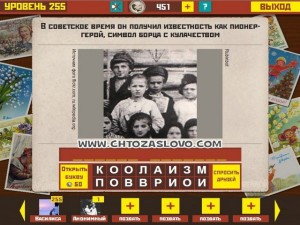 Ответ: Павлик Морозов