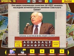 Ответ: Горбачёв