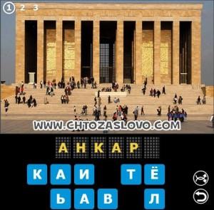 Ответ: Анкара