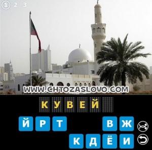 Ответ: Кувейт
