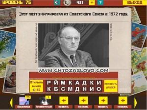Ответ: Бродский