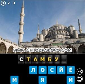 Ответ: Стамбул