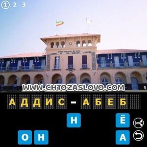 Ответ: Аддис-Абеба