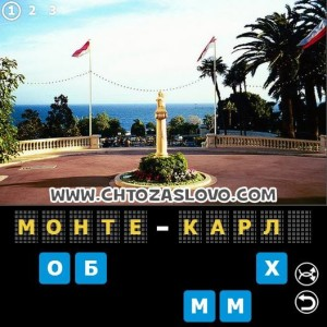Ответ: Монте-Карло