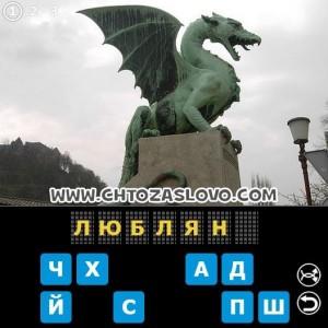 Ответ: Любляна