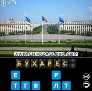 Ответ: Бухарест