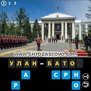 Ответ: Улан-Батор