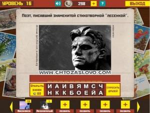 Ответ: Маяковский