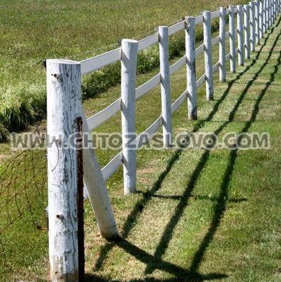 Ответ: забор