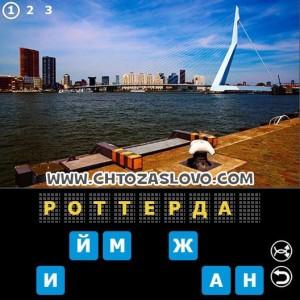 Ответ: Роттердам