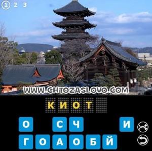 Ответ: Киото