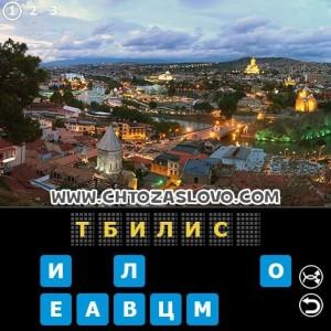 Ответ: Тбилиси