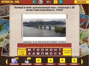 Ответ: Мост Патона