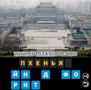 Ответ: Пхеньян