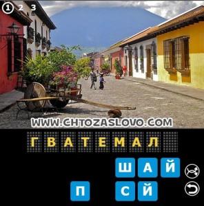 Ответ: Гватемала