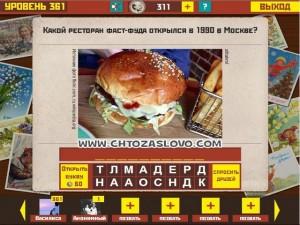 Ответ: Макдональдс