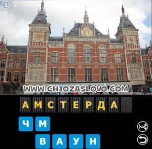 Ответ: Амстердам