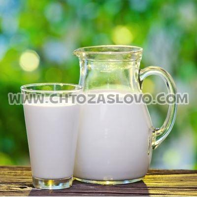 Ответ: молоко