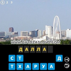 Ответ: Даллас