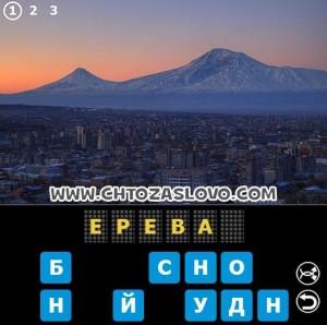 Ответ: Ереван