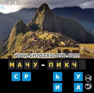 Ответ: Мачу-Пикчу