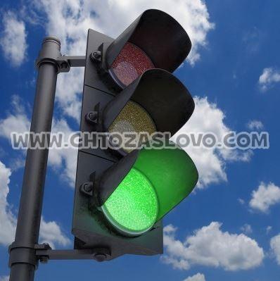 Ответ: светофор