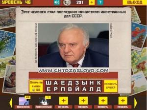 Ответ: Шеварднадзе