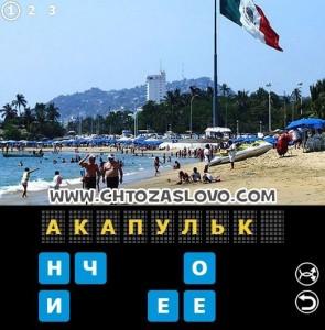 Ответ: Акапулько