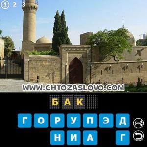 Ответ: Баку