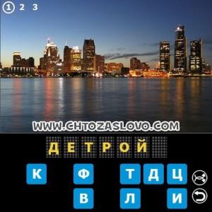 Ответ: Детройт
