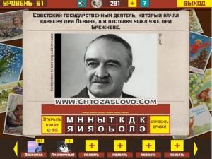 Ответ: Микоян