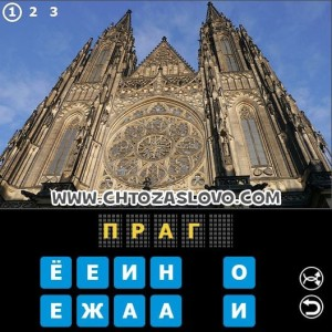 Ответ: Прага