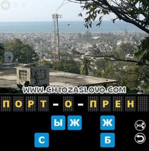 Ответ:  Порт-о-Пренс