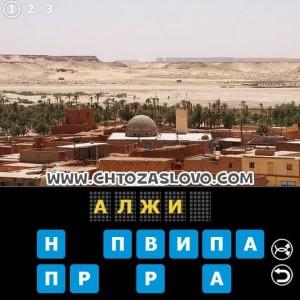 Ответ:  Алжир
