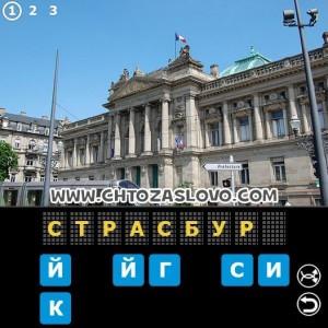 Ответ: Страсбург