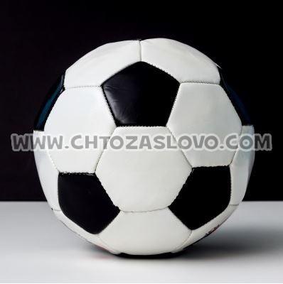 Ответ: мяч