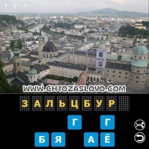 Ответ: Зальцбург