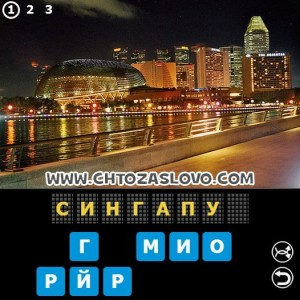 Ответ: Сингапур