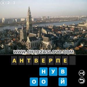Ответ: Антверпен