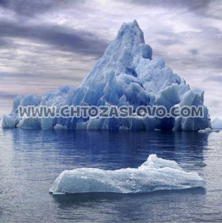 Ответ: айсберг