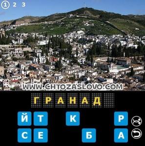 Ответ: Гранада