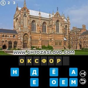 Ответ: Оксфорд