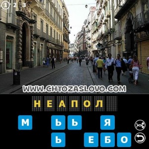 Ответ: Неаполь
