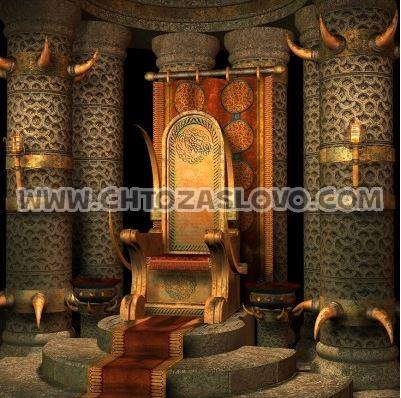 Ответ: трон