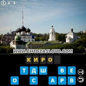 Ответ: Киров