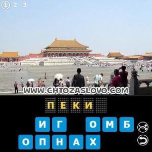 Ответ: Пекин