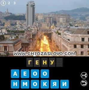 Ответ: Генуя