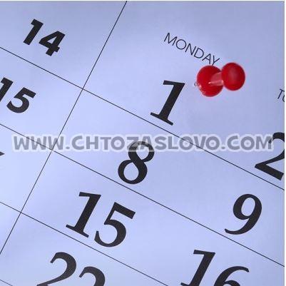 Ответ: календарь